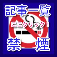 禁煙02.png